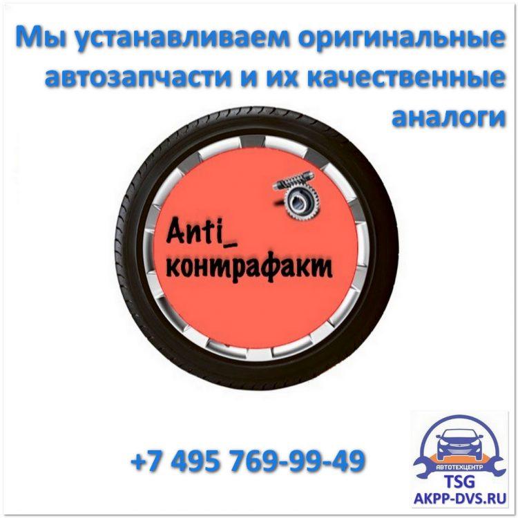 Антиконтрафакт - Ремонт АКПП в Москве - AKPP-DVS.RU