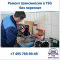 Ремонт трансмиссии в TSG без переплат - Склад - Ремонт АКПП в Москве - AKPP-DVS.RU