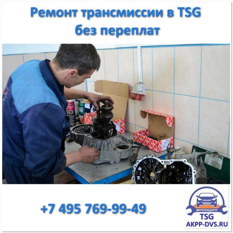 Ремонт трансмиссии автомобиля в TSG без переплат - Ремонт АКПП в Москве - AKPP-DVS.RU