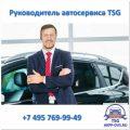 Автосервис АКПП TSG - Руководитель Александр Арндт - Ремонт АКПП в Москве - AKPP-DVS.RU