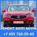 Ремонт АКПП Acura - Ремонт АКПП в Москве +7 495 769-99-49 - AKPP-DVS.RU