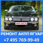 Ремонт АКПП Jaguar - Ремонт АКПП в Москве +7 495 769-99-49 - AKPP-DVS.RU