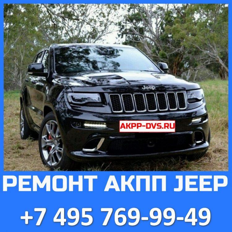 Ремонт АКПП Jeep - Ремонт АКПП в Москве +7 495 769-99-49 - AKPP-DVS.RU