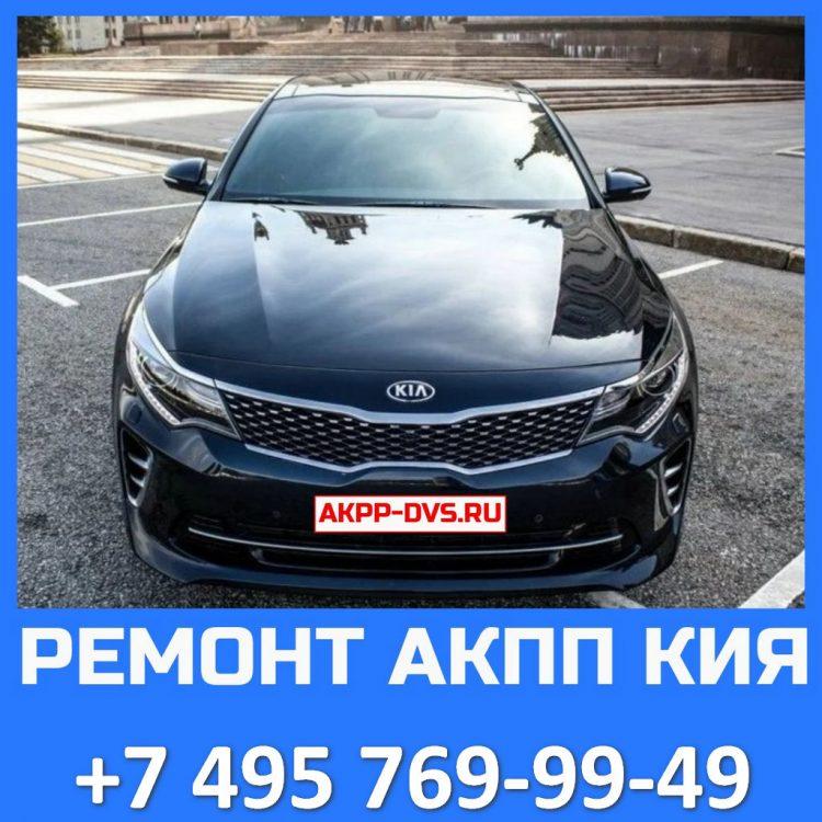 Ремонт АКПП KIA - Ремонт АКПП в Москве +7 495 769-99-49 - AKPP-DVS.RU