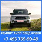 Ремонт АКПП Land Rover - Ремонт АКПП в Москве +7 495 769-99-49 - AKPP-DVS.RU