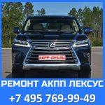 Ремонт АКПП Lexus - Ремонт АКПП в Москве +7 495 769-99-49 - AKPP-DVS.RU