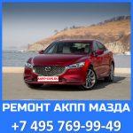 Ремонт АКПП Mazda - Ремонт АКПП в Москве +7 495 769-99-49 - AKPP-DVS.RU