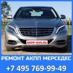 Ремонт АКПП Mercedes - Ремонт АКПП в Москве +7 495 769-99-49 - AKPP-DVS.RU
