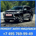 Ремонт АКПП Mitsubishi - Ремонт АКПП в Москве +7 495 769-99-49 - AKPP-DVS.RU