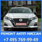 Ремонт АКПП Nissan- Ремонт АКПП в Москве +7 495 769-99-49 - AKPP-DVS.RU