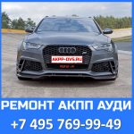 Ремонт АКПП Audi - Ремонт АКПП в Москве +7 495 769-99-49 - AKPP-DVS.RU