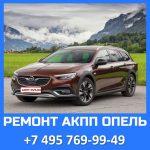 Ремонт АКПП Opel- Ремонт АКПП в Москве +7 495 769-99-49 - AKPP-DVS.RU