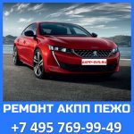Ремонт АКПП Peugeot- Ремонт АКПП в Москве +7 495 769-99-49 - AKPP-DVS.RU