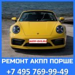 Ремонт АКПП Porsche- Ремонт АКПП в Москве +7 495 769-99-49 - AKPP-DVS.RU