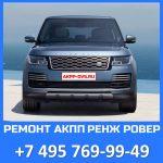 Ремонт АКПП Range Rover- Ремонт АКПП в Москве +7 495 769-99-49 - AKPP-DVS.RU