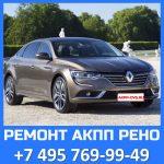 Ремонт АКПП Renault- Ремонт АКПП в Москве +7 495 769-99-49 - AKPP-DVS.RU