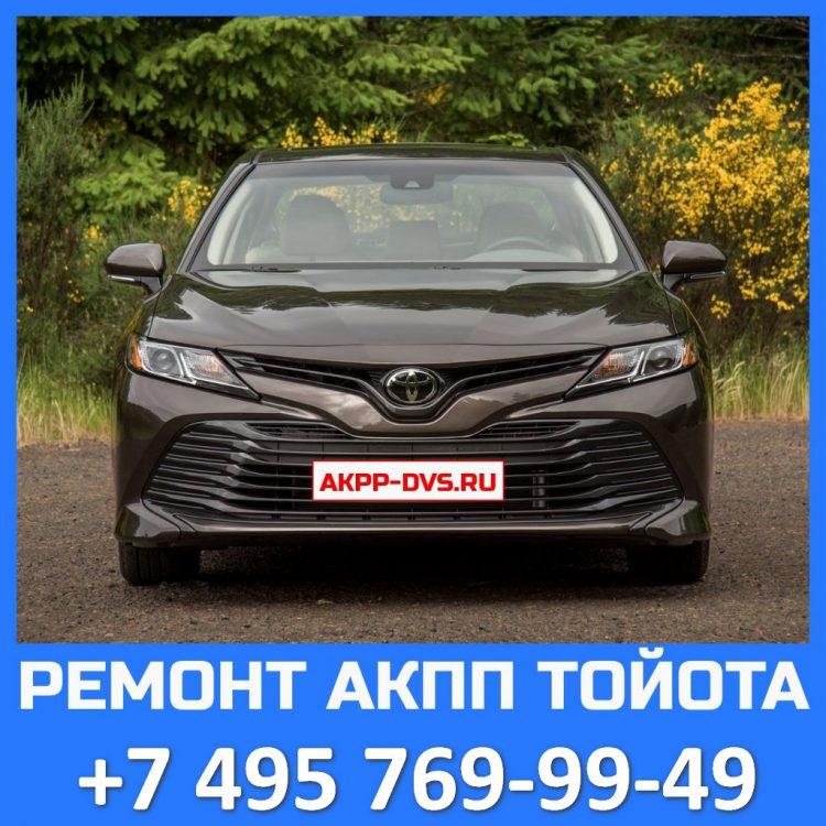 Ремонт АКПП Toyota- Ремонт АКПП в Москве +7 495 769-99-49 - AKPP-DVS.RU