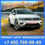 Ремонт АКПП Volkswagen- Ремонт АКПП в Москве +7 495 769-99-49 - AKPP-DVS.RU