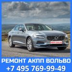 Ремонт АКПП Volvo - Ремонт АКПП в Москве +7 495 769-99-49 - AKPP-DVS.RU