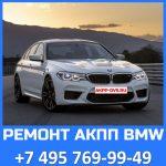 Ремонт АКПП BMW - Ремонт АКПП в Москве +7 495 769-99-49 - AKPP-DVS.RU