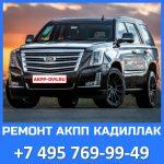 Ремонт АКПП Cadillac - Ремонт АКПП в Москве +7 495 769-99-49 - AKPP-DVS.RU