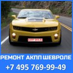Ремонт АКПП Chevrolet - Ремонт АКПП в Москве +7 495 769-99-49 - AKPP-DVS.RU