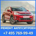 Ремонт АКПП Citroen - Ремонт АКПП в Москве +7 495 769-99-49 - AKPP-DVS.RU