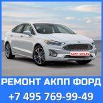 Ремонт АКПП Ford - Ремонт АКПП в Москве +7 495 769-99-49 - AKPP-DVS.RU
