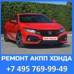 Ремонт АКПП Honda - Ремонт АКПП в Москве +7 495 769-99-49 - AKPP-DVS.RU