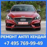 Ремонт АКПП Hyundai - Ремонт АКПП в Москве +7 495 769-99-49 - AKPP-DVS.RU
