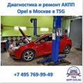 Диагностика и ремонт АКПП Opel - Перед осмотром - Ремонт АКПП в Москве - AKPP-DVS.RU
