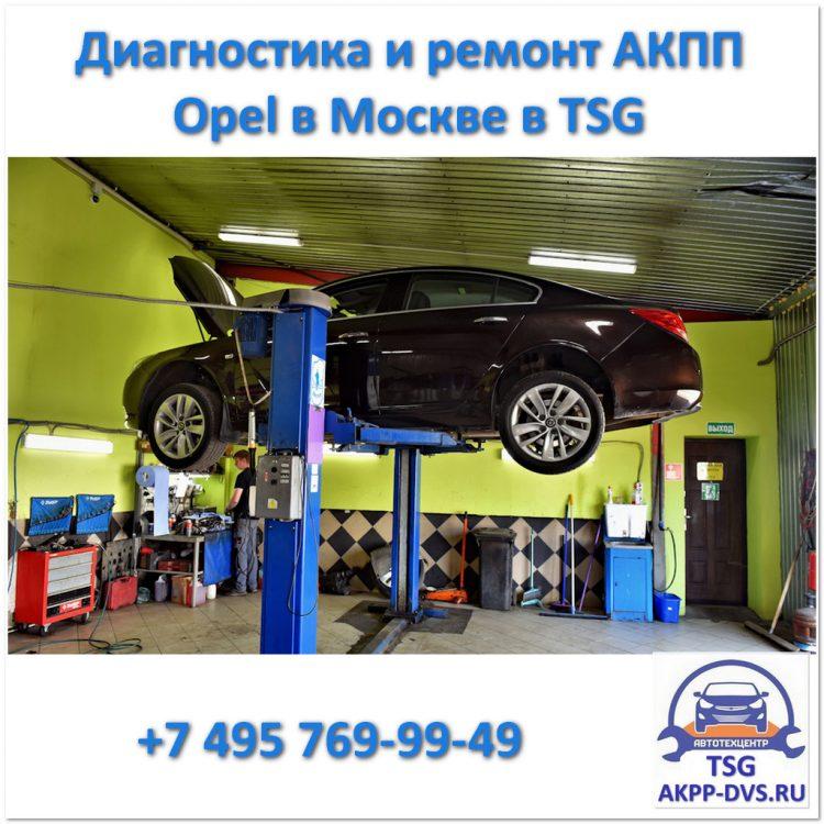 Диагностика и ремонт АКПП Opel - Перед осмотром на подъемнике - Ремонт АКПП в Москве - AKPP-DVS.RU