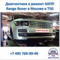 Диагностика и ремонт АКПП Range Rover - Перед осмотром - Ремонт АКПП в Москве - AKPP-DVS.RU