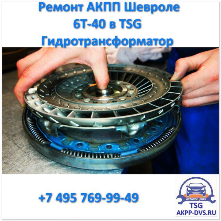 Ремонт АКПП Шевроле 6Т40 - Гидротрансформатор - Ремонт АКПП в Москве - AKPP-DVS.RU