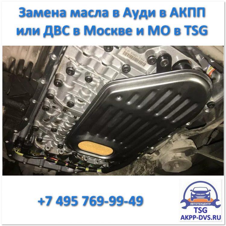 Замена масла в Ауди - Фильтр - Ремонт АКПП в Москве - AKPP-DVS.RU