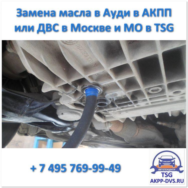 Замена масла в Ауди - В вариаторе - Ремонт АКПП в Москве - AKPP-DVS.RU