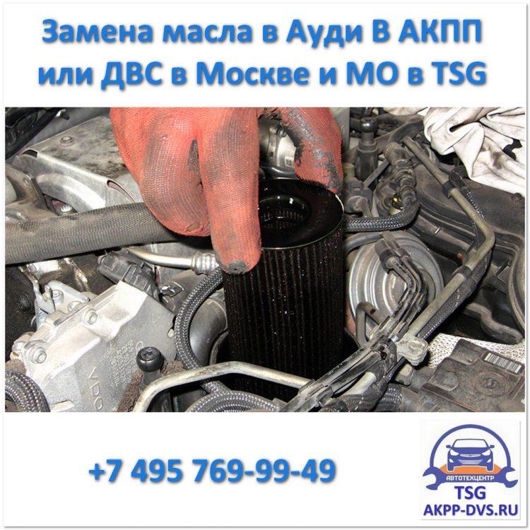 Замена масла в Ауди - Фильтр в ДВС - Ремонт АКПП в Москве - AKPP-DVS.RU