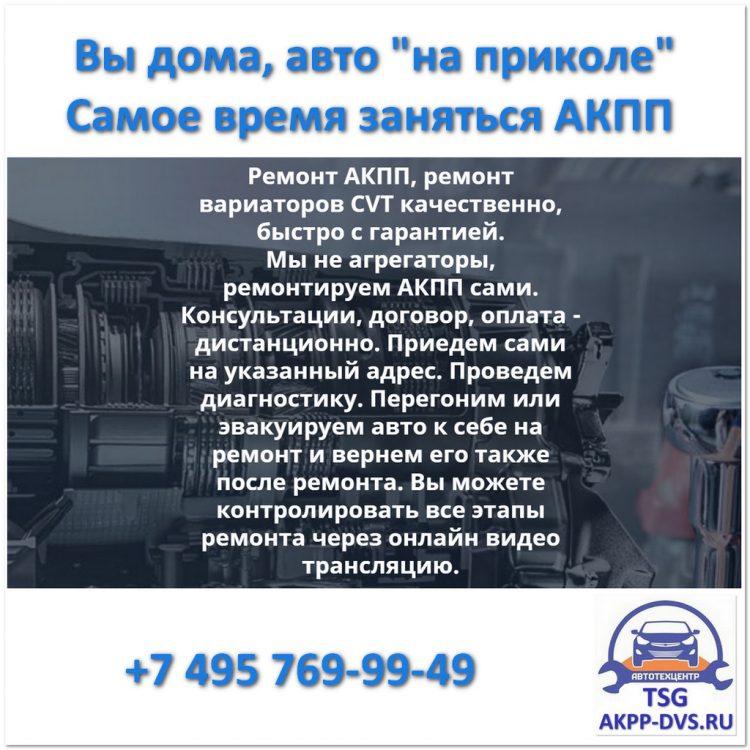 Акция на период «Сидим дома» - Ремонт АКПП в Москве - AKPP-DVS.RU