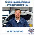 Скидки - Индивидуальная от управляющего TSG - Ремонт АКПП в Москве недорого - AKPP-DVS.RU