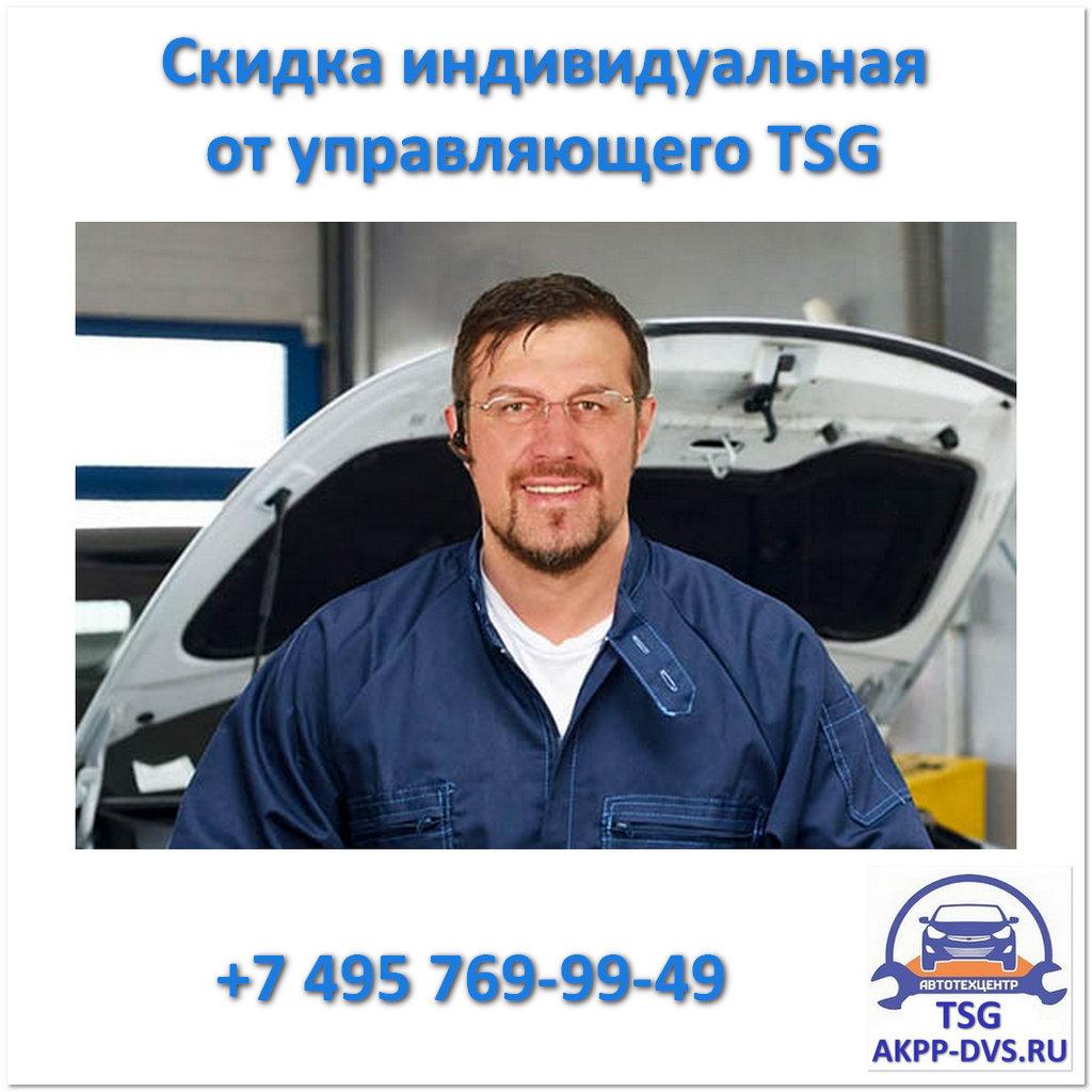 Скидки - Индивидуальная от управляющего TSG - Ремонт АКПП в Москве - AKPP-DVS.RU