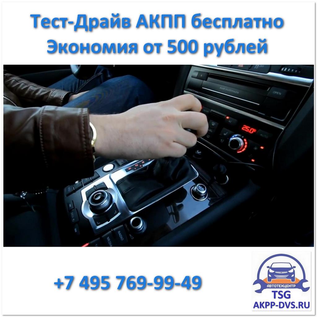 Бесплатно - Тест-Драйв АКПП - Ремонт АКПП в Москве - AKPP-DVS.RU