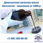 Ремонт АКПП недорого - Анализ качества масла - Ремонт АКПП в Москве - AKPP-DVS.RU