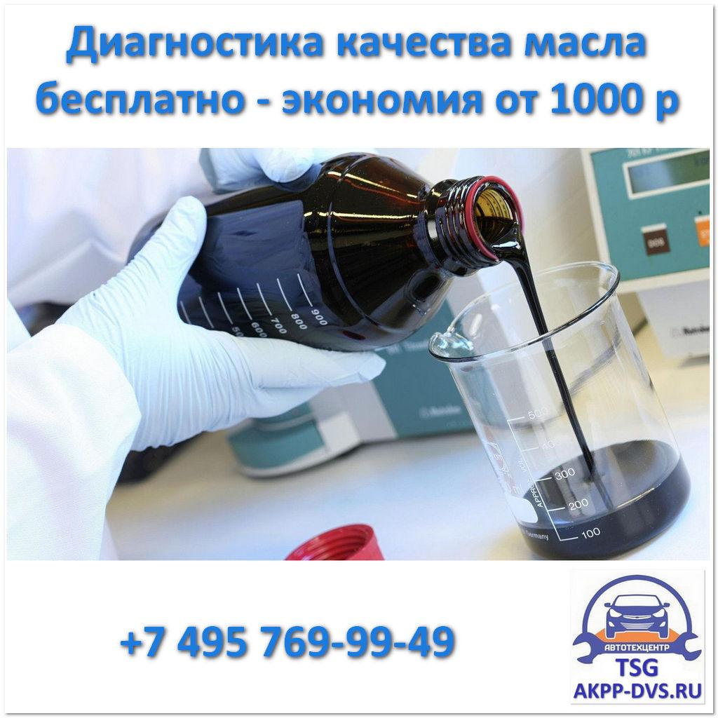 Бесплатно - Анализ качества масла - Ремонт АКПП в Москве - AKPP-DVS.RU