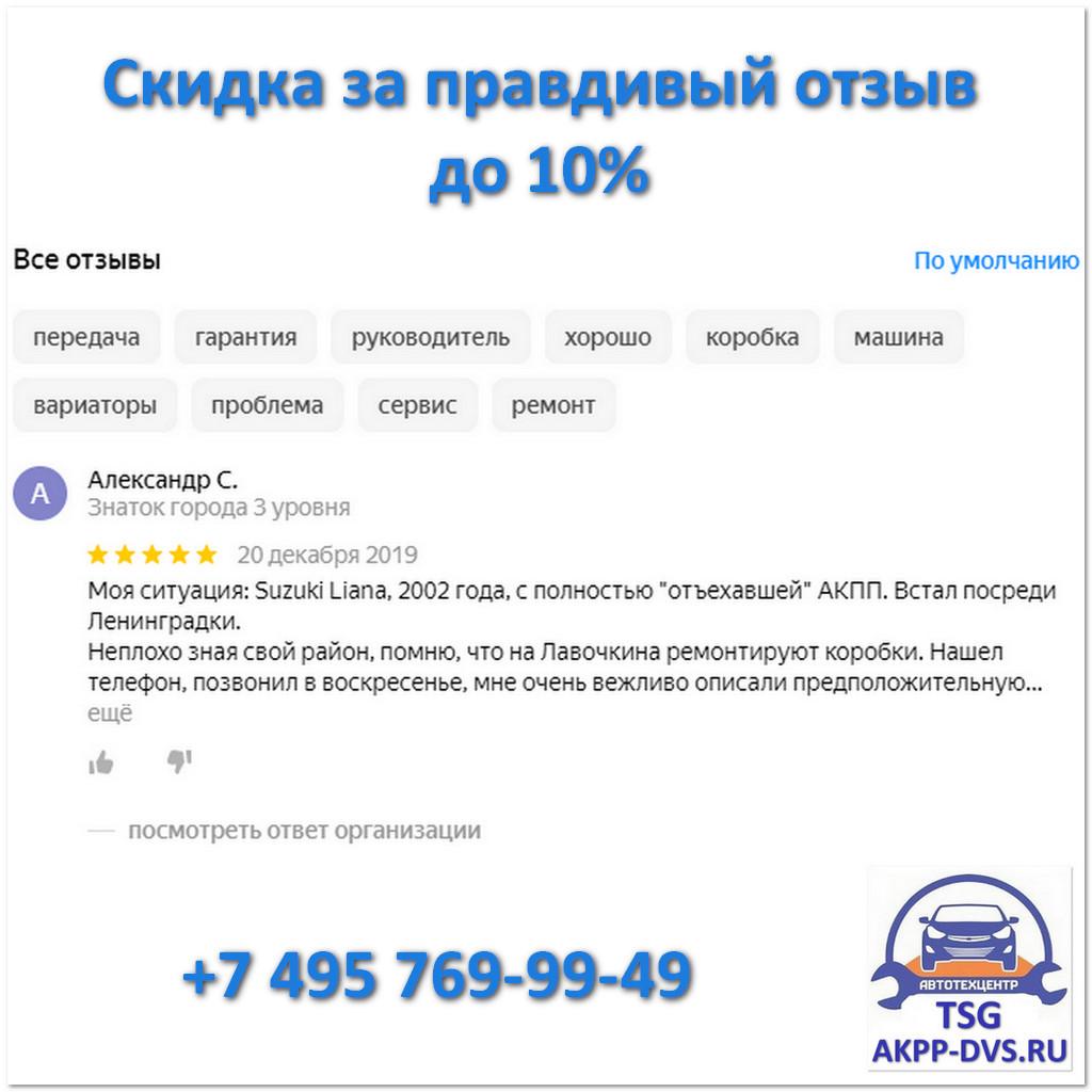 Бесплатно - Скидка за правдивый отзыв - Ремонт АКПП в Москве - AKPP-DVS.RU