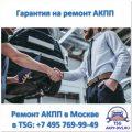 Гарантия на ремонт АКПП - 1 год или 30000 км пробега - Ремонт АКПП в Москве - AKPP-DVS.RU