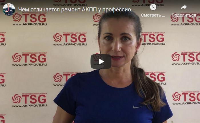 Ремонт АКПП в Москве и Московской области в TSG