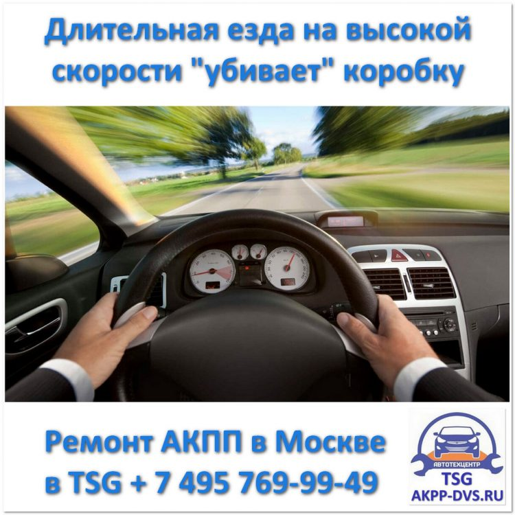 Замена вариатора - Убивающая коробку скорость - Ремонт АКПП в Москве - AKPP-DVS.RU