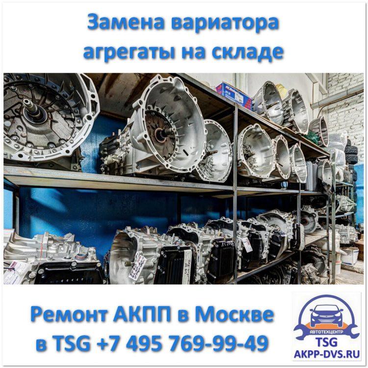 Замена вариатора - Склад - Ремонт АКПП в Москве - AKPP-DVS.RU