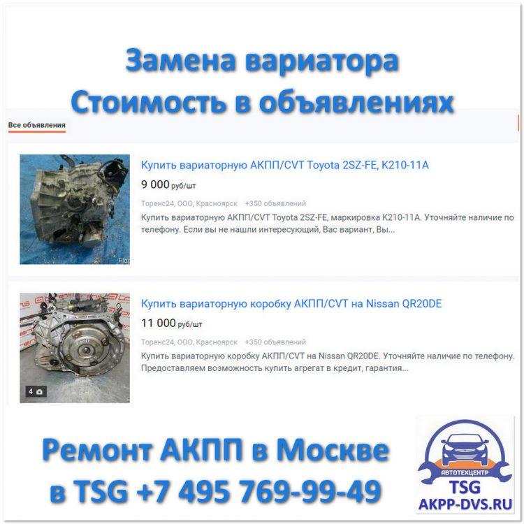 Цена в объявлениях - Ремонт АКПП в Москве - AKPP-DVS.RU