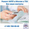 Все наши контакты - Звоните и пишите - Ремонт АКПП в TSG - AKPP-DVS.RU